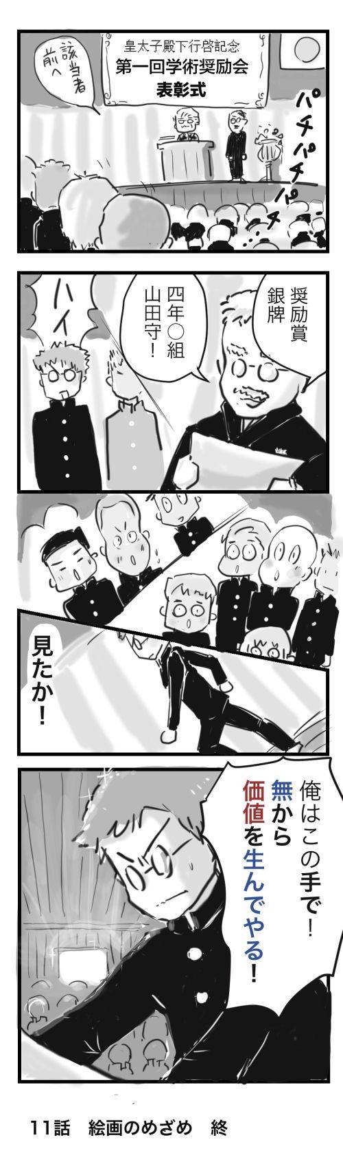 山田11-13−4