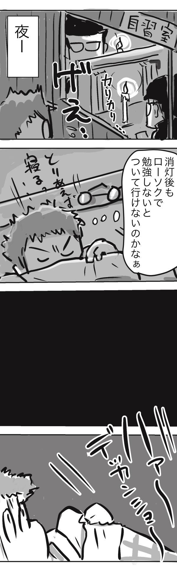 山田金沢2−3−4