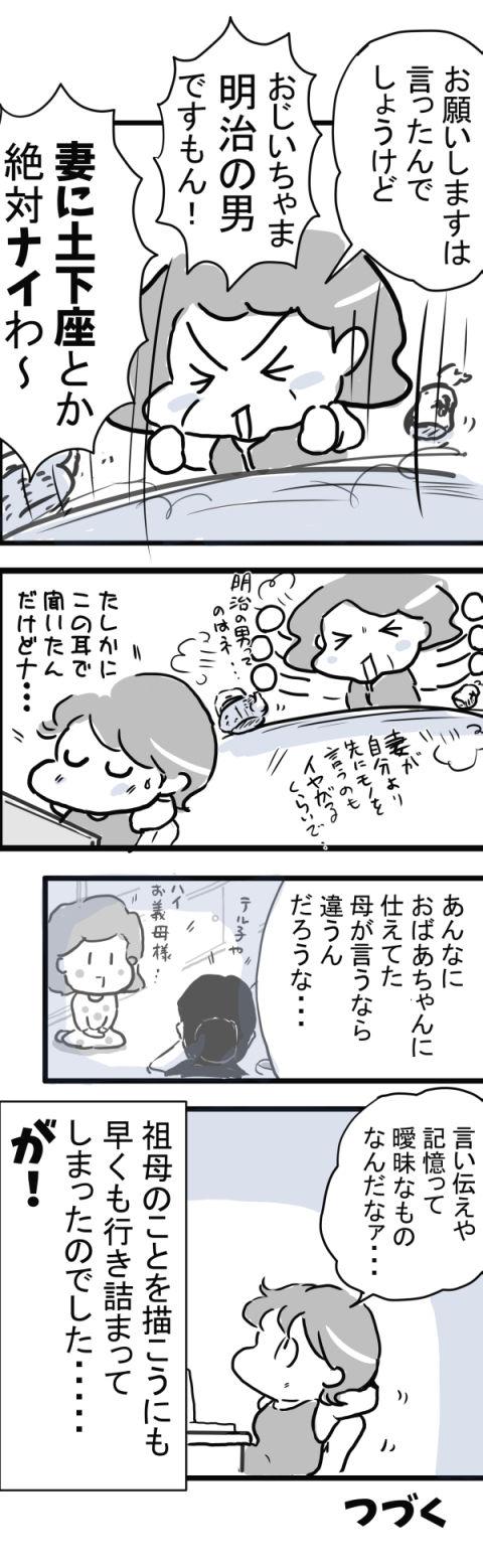 5新婚のコトバ1-4