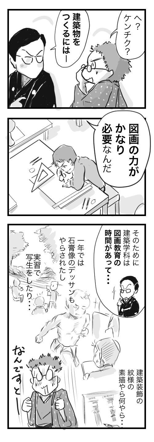 山田12-6−4図画の時間があって