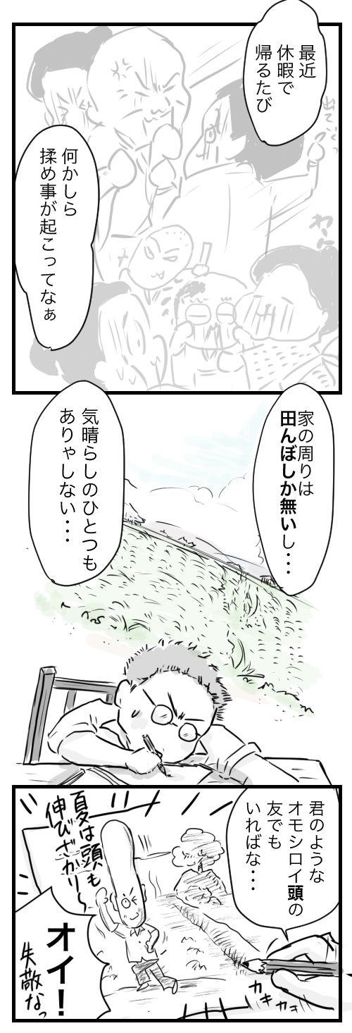 山田11-1−2