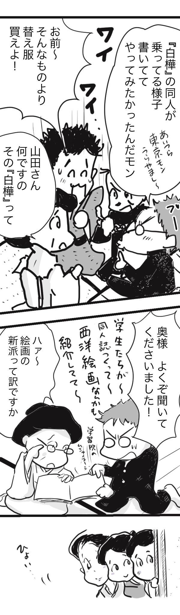 山田金沢6−3−4