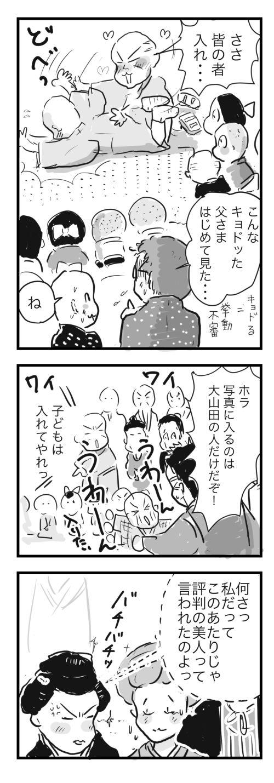 山田12-5−2