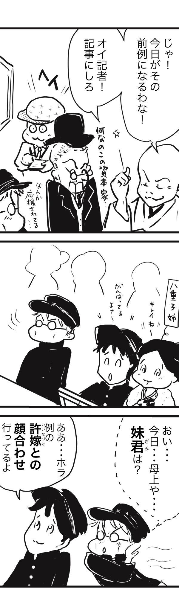 山田 金沢10−3−1