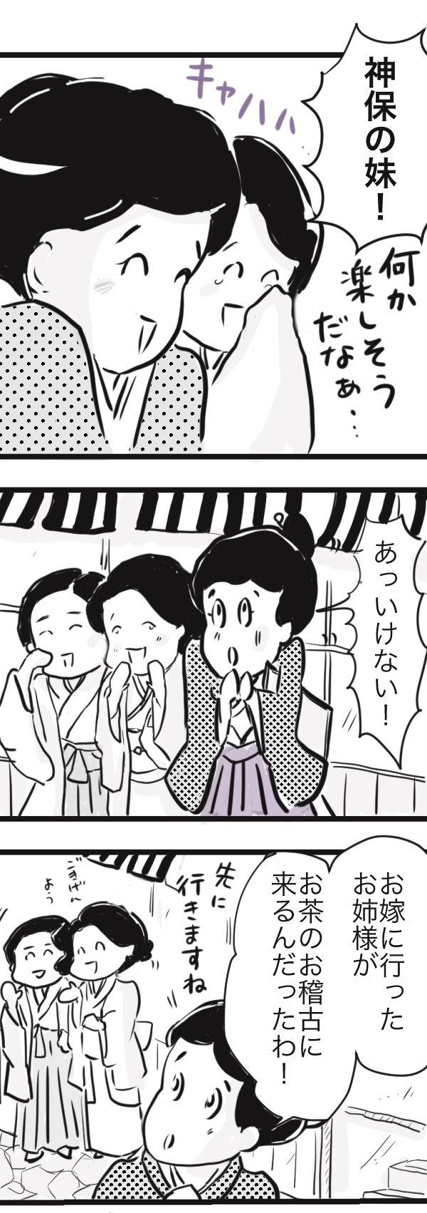 山田金沢6−1−4-1