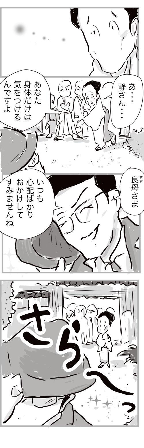 10−4−2医者にならなかった兄