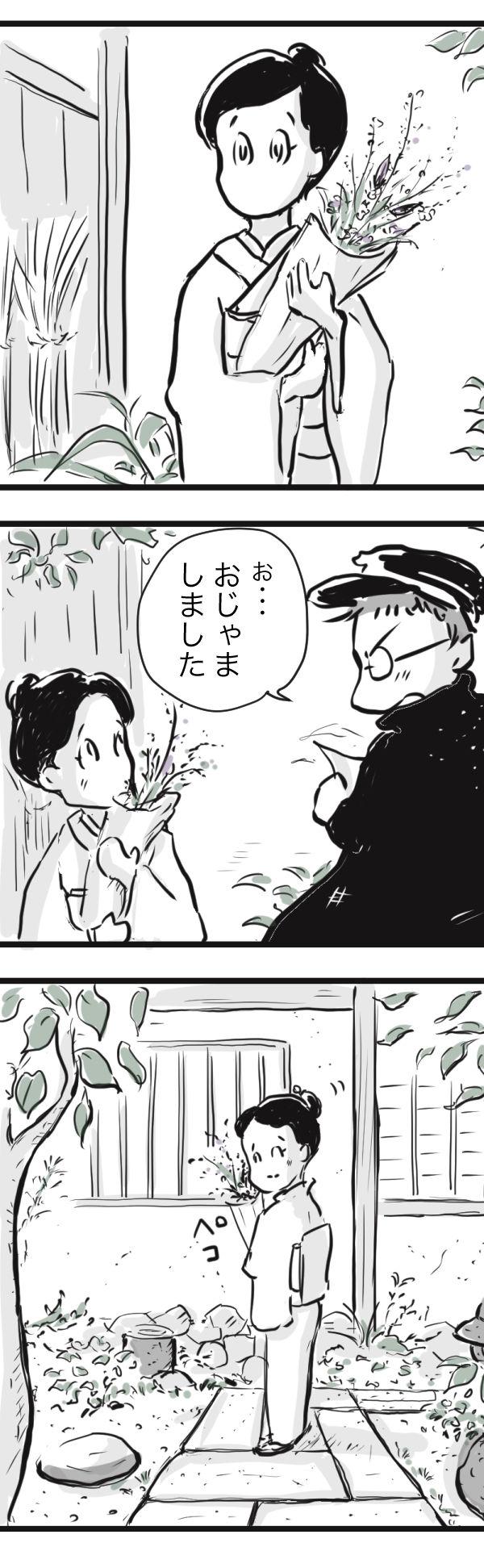 山田金沢6−5−3