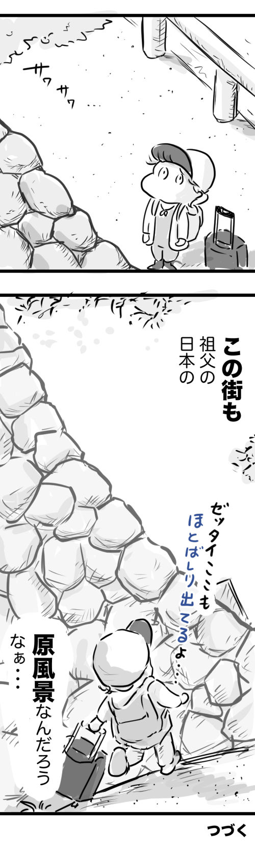 大垣3−4