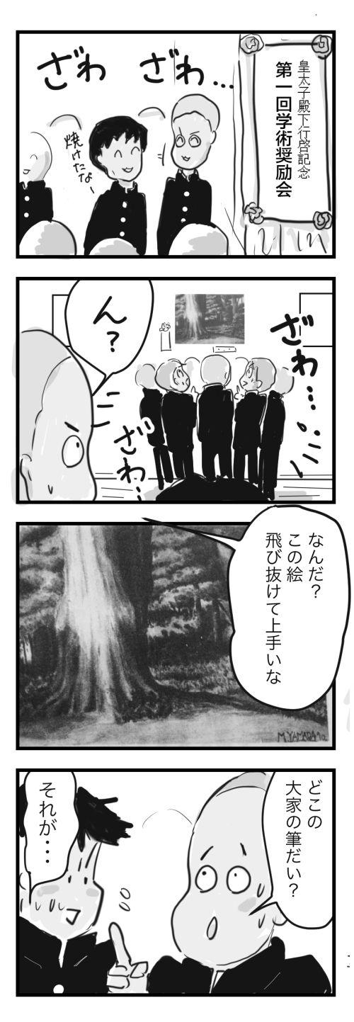 山田11-13−2