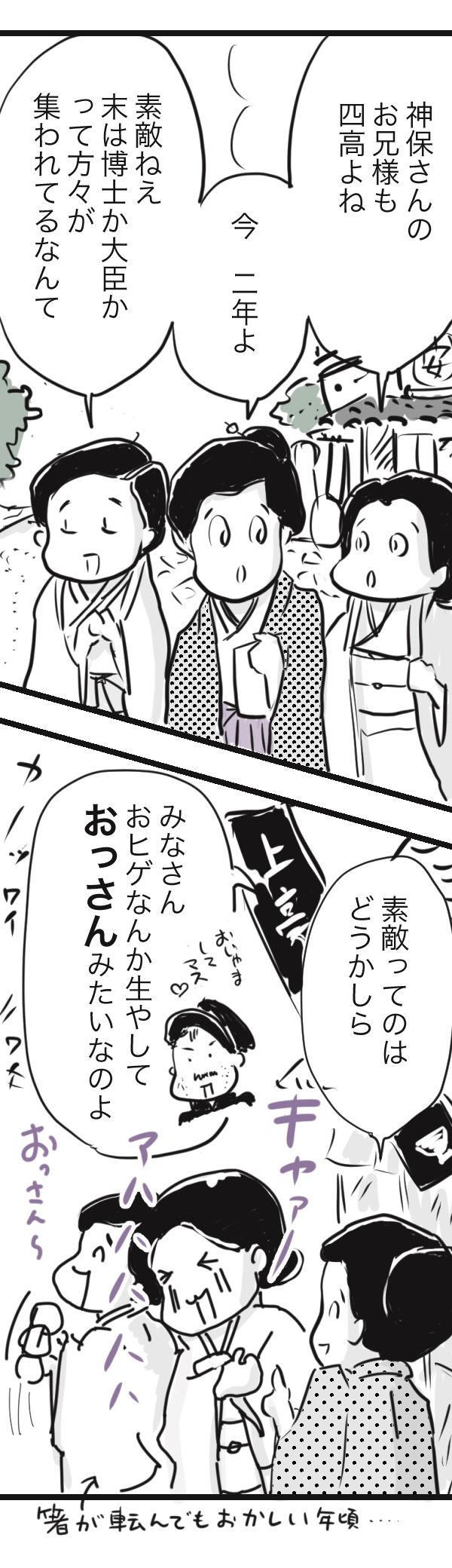 山田金沢6−1−2