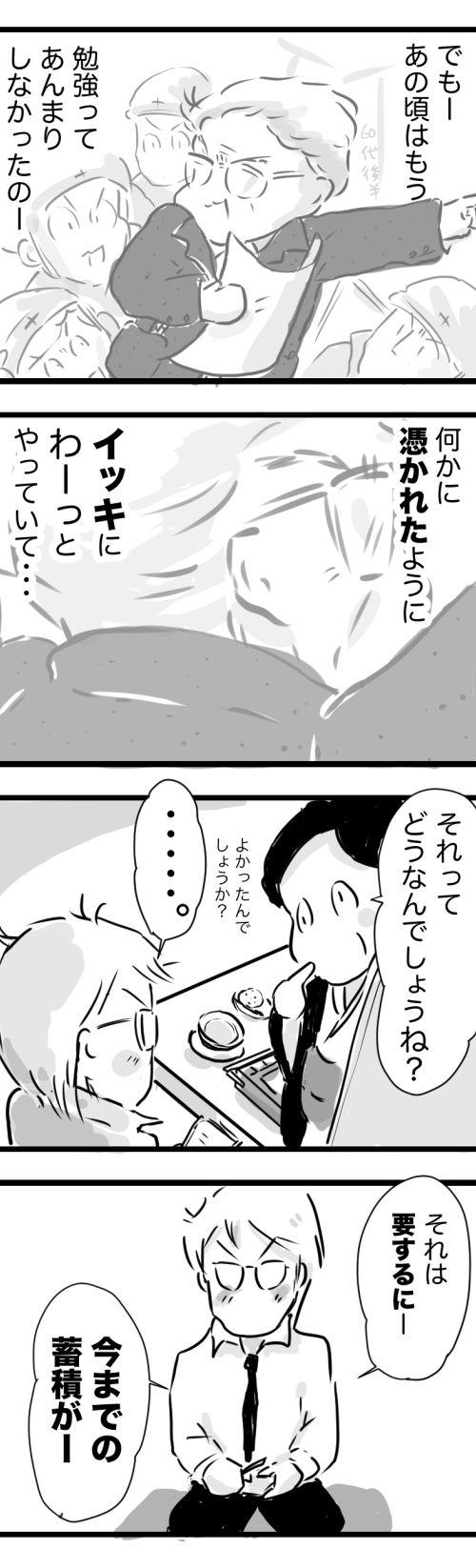 大垣2−4