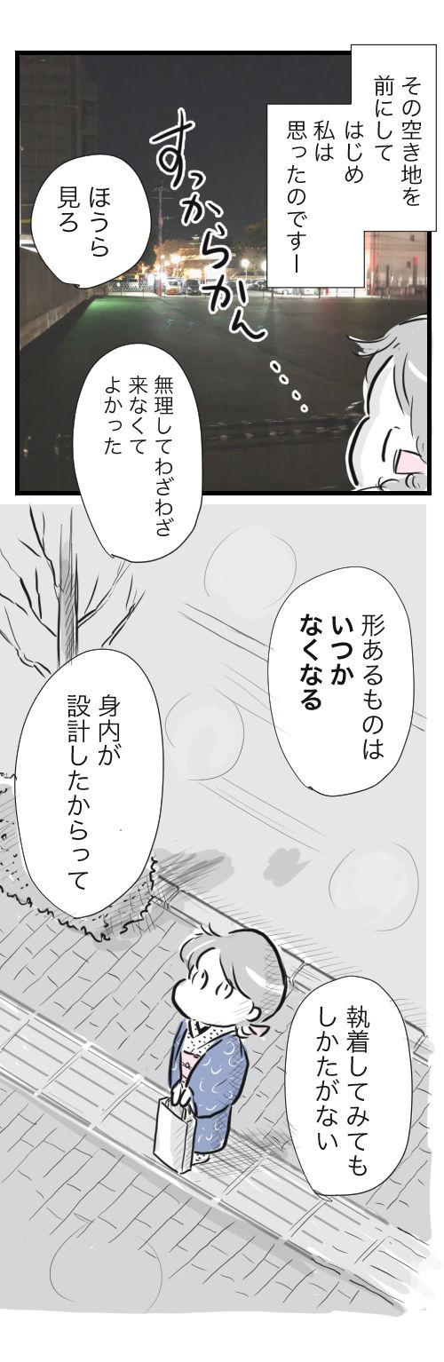 熊本レポ5−3