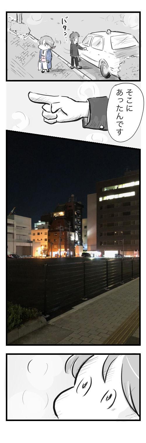 熊本レポ5−2