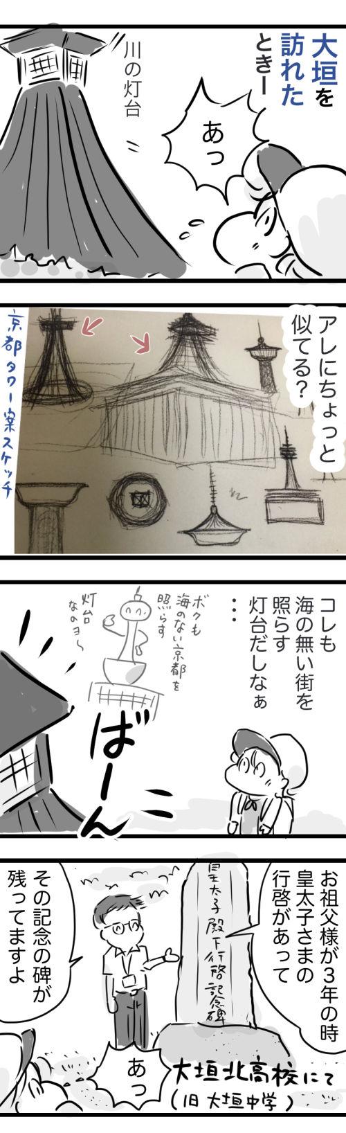 大垣3−2