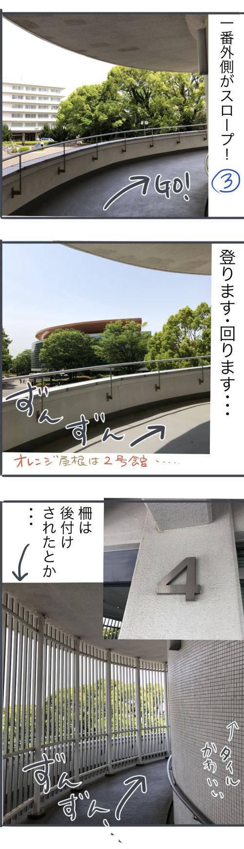 東海大学3号館ブログ用1−2