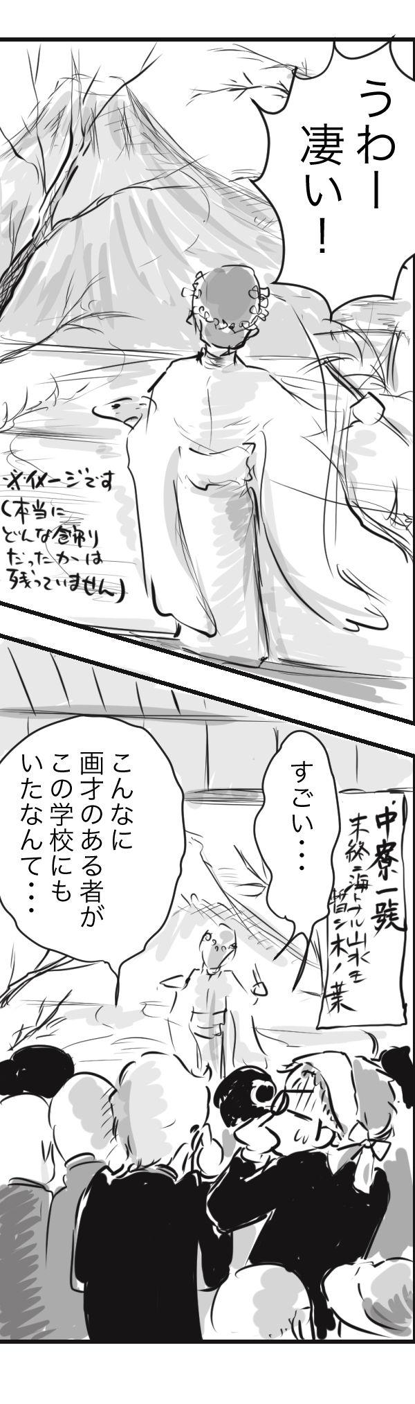 山田 金沢 4−4−1