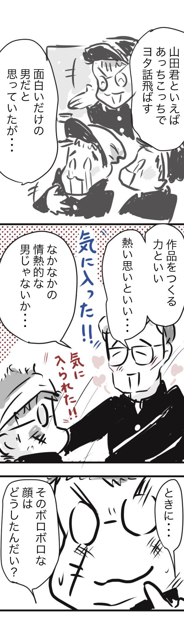 山田 金沢 4−3−2