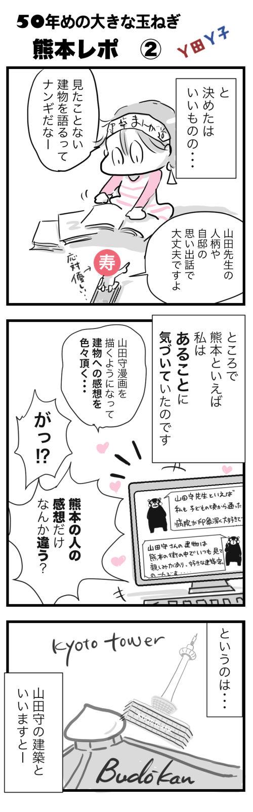 熊本レポ2−1