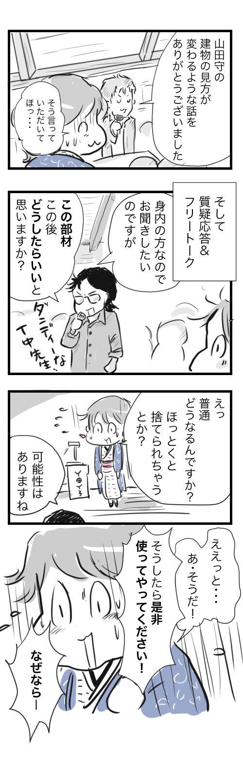 熊本レポ4−1−4