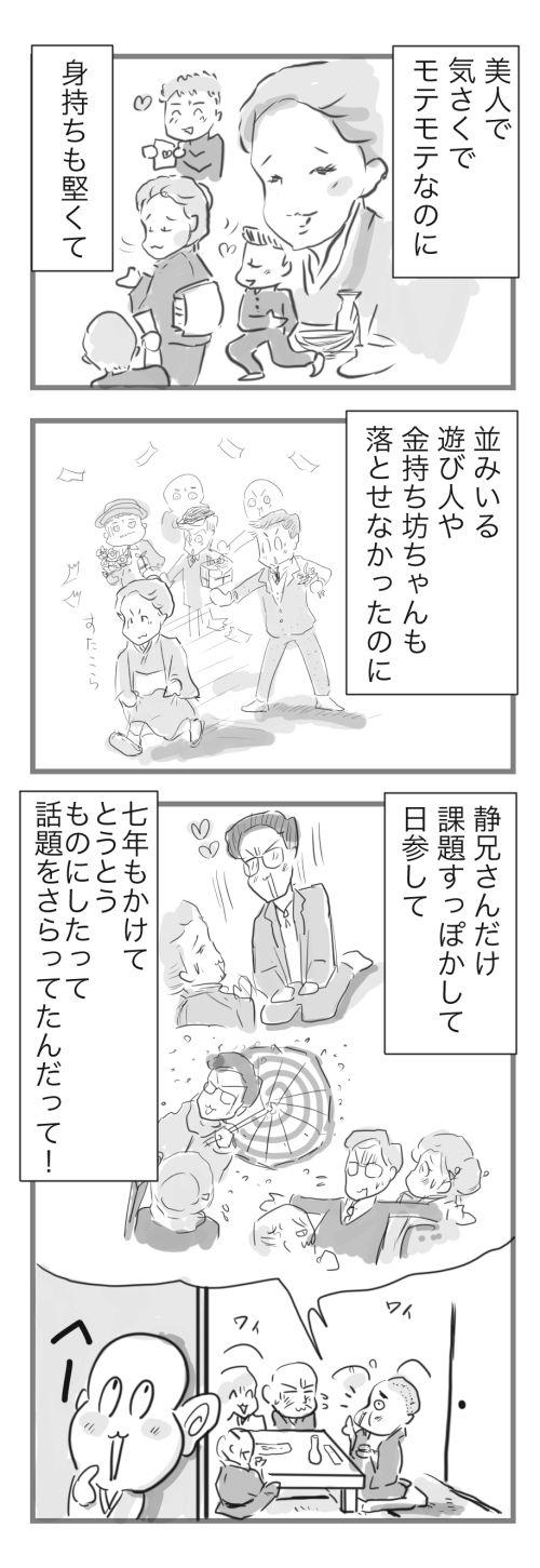 山田12-2−4