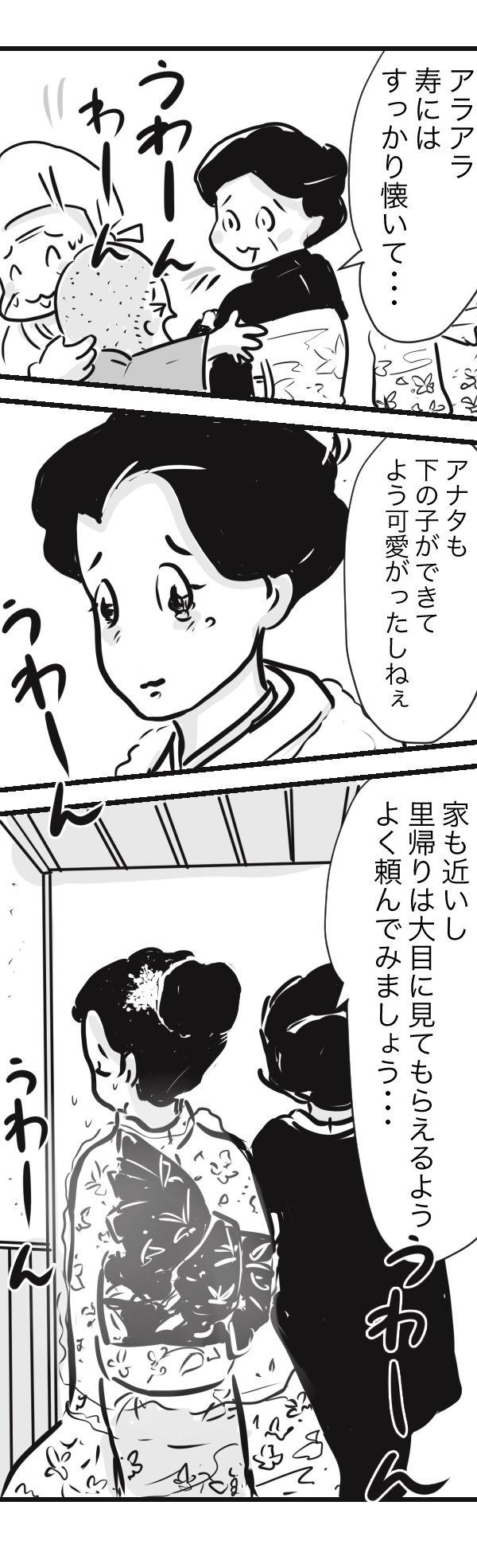 山田 金沢10−1−3