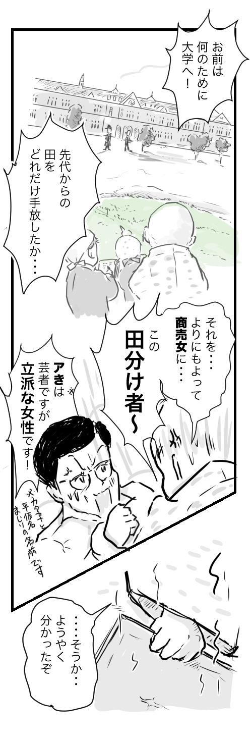 山田11-4-1