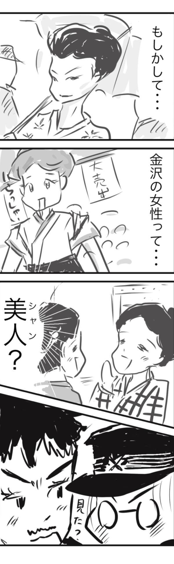 山田金沢1−3−3枠なし600