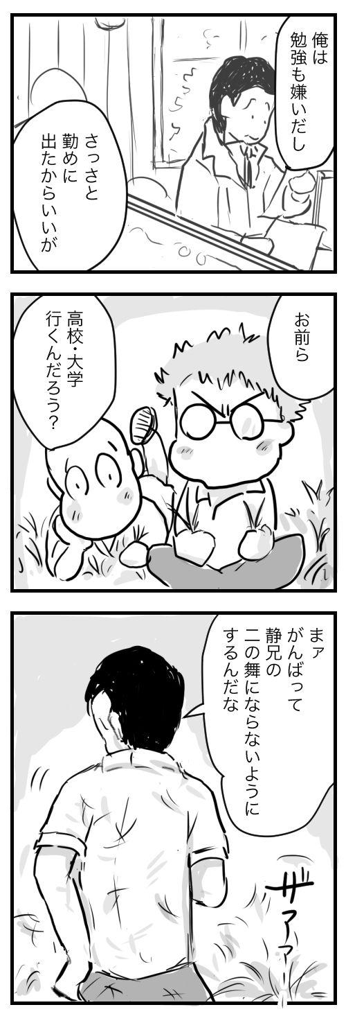 山田11-8二の舞
