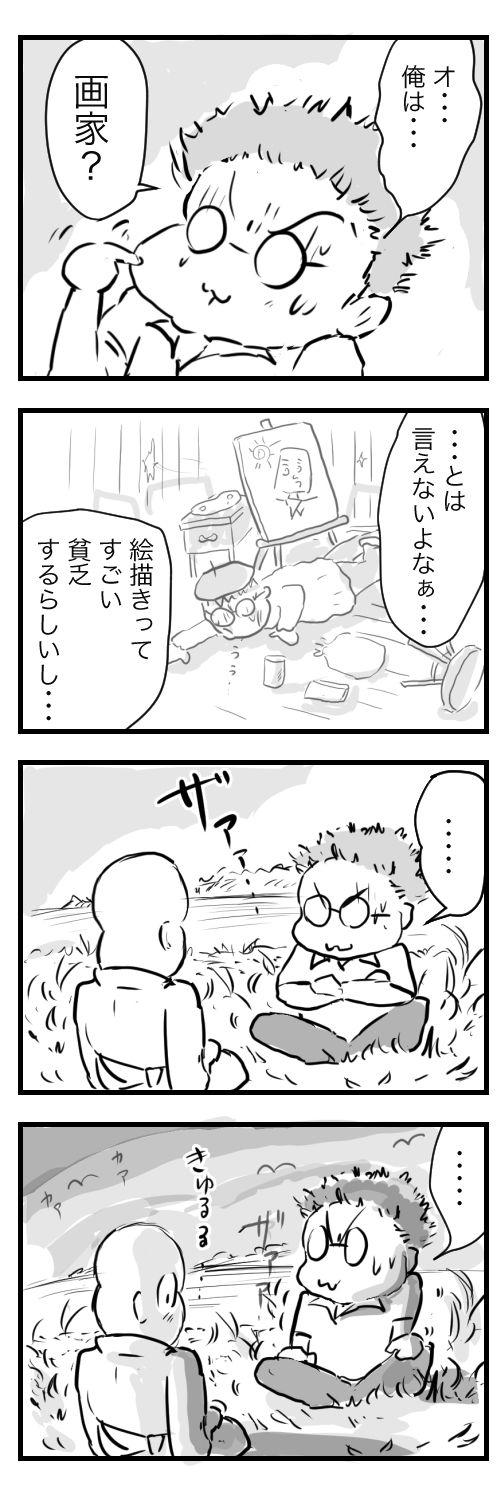 山田11-4−2画家?