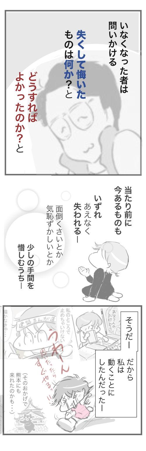 熊本レポ5−2−3