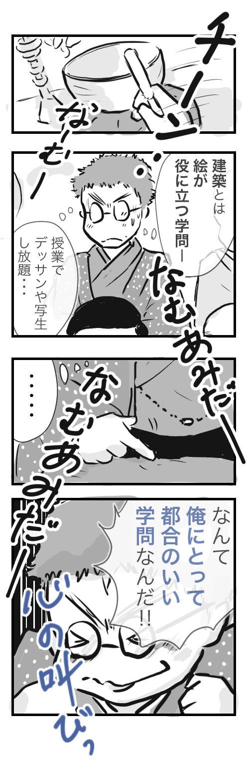 山田12-7−3都合のいい学問