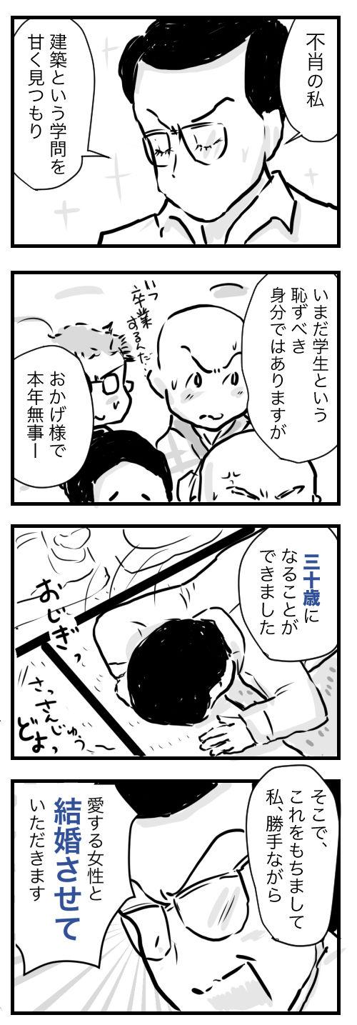 山田11-3−1