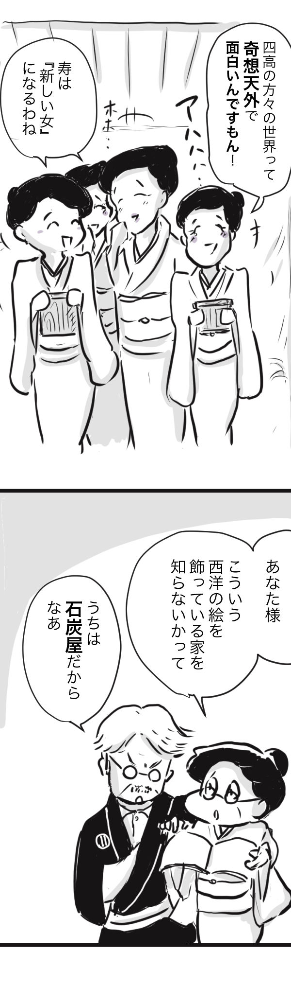 山田金沢6−4−3