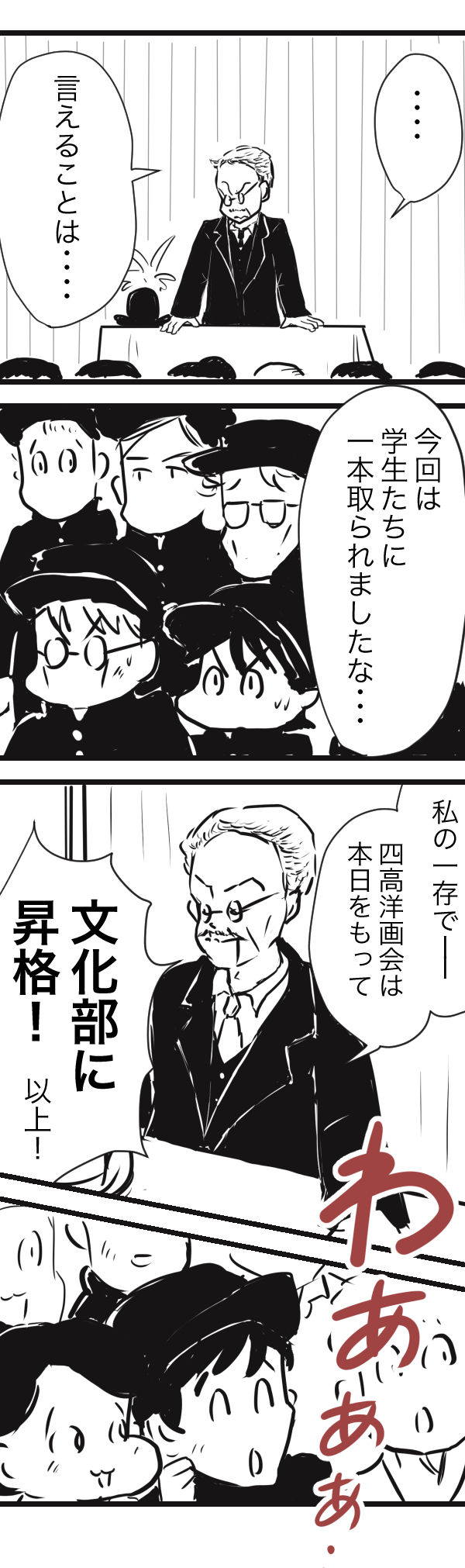 山田 金沢10−4−2