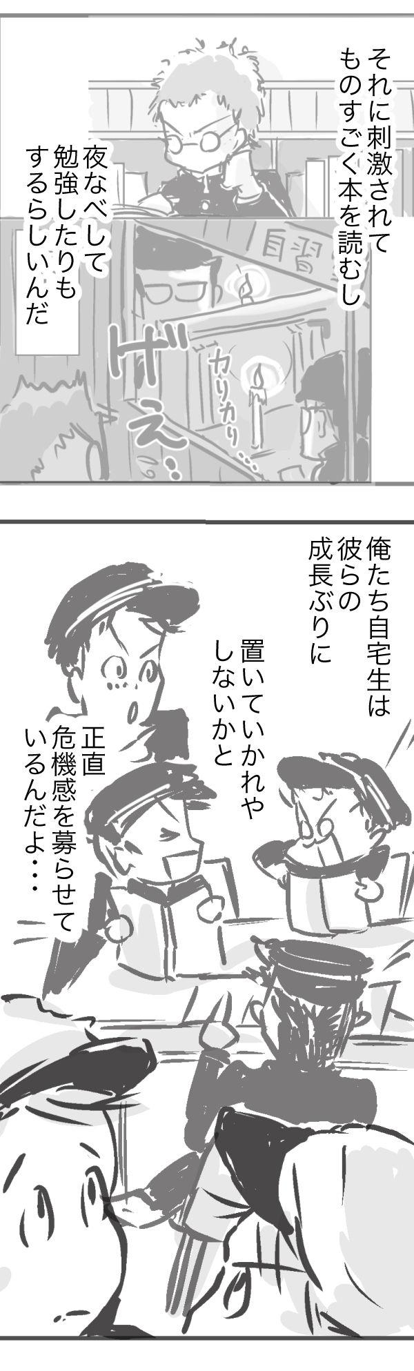 金沢3-4−1