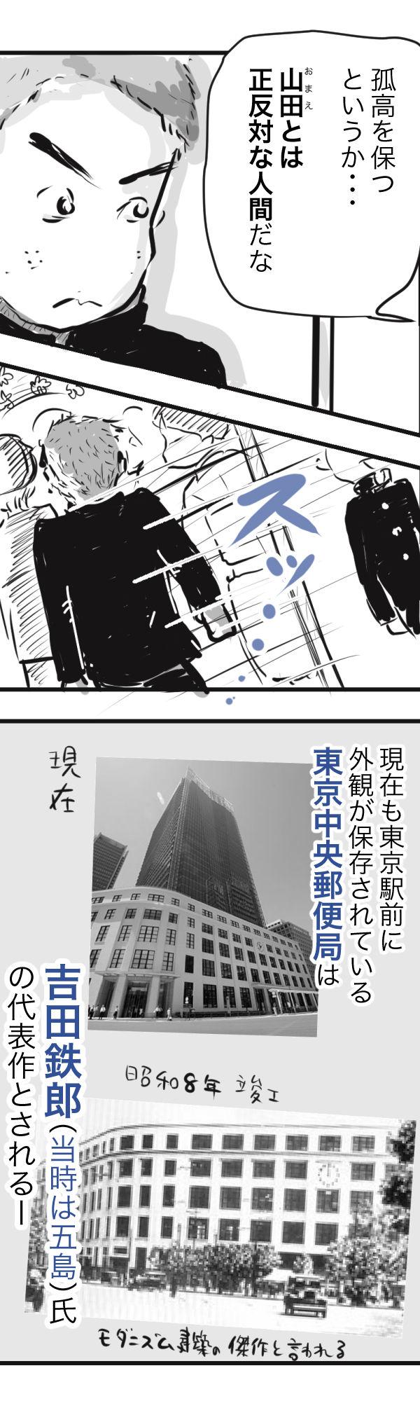山田 金沢 4−4−4