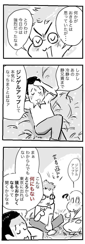 山田11-7あたまおかしく