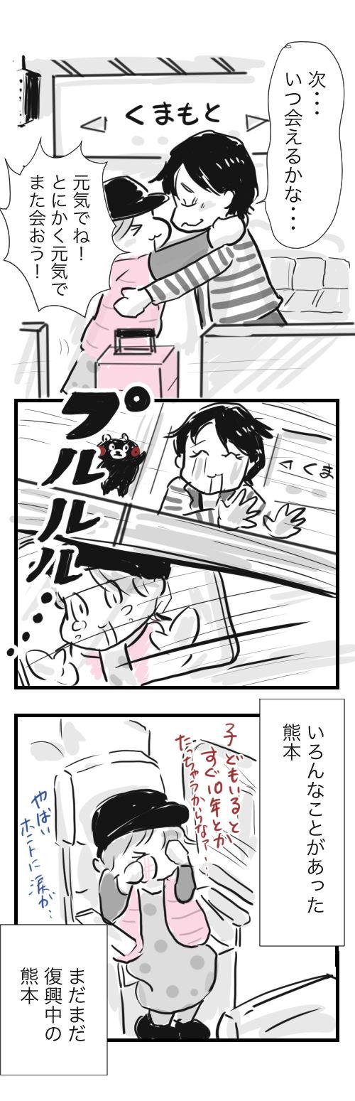 熊本レポ6−3−4