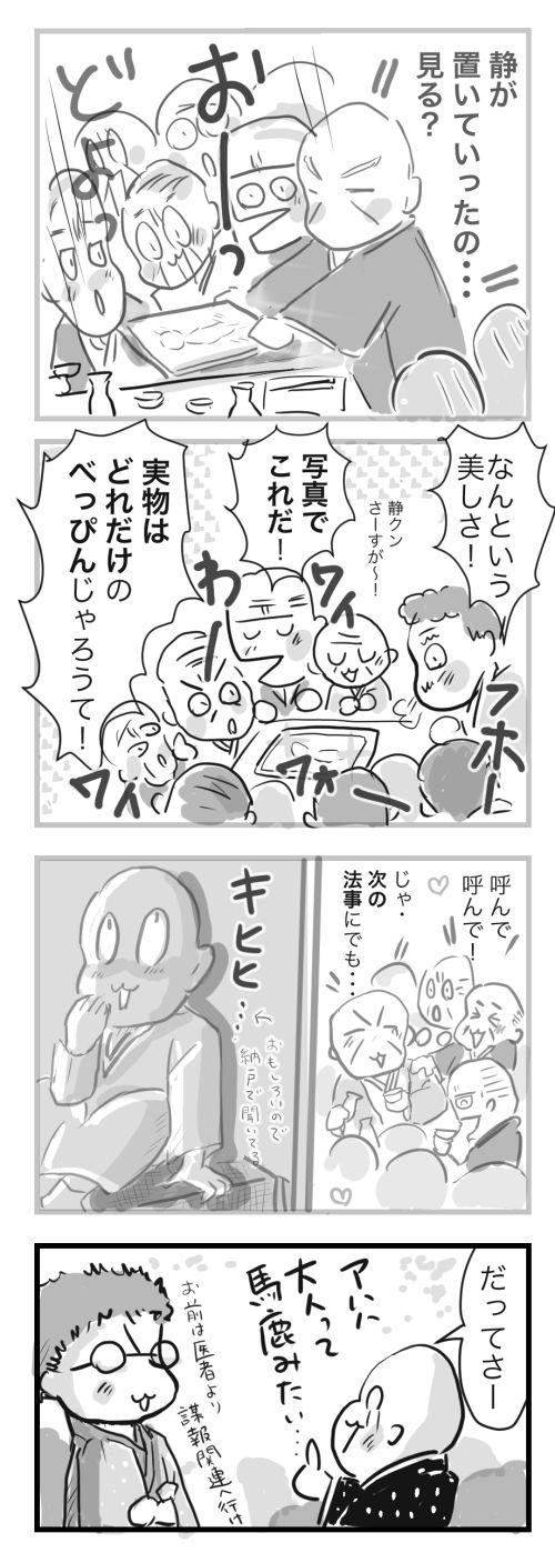 山田12-3−2