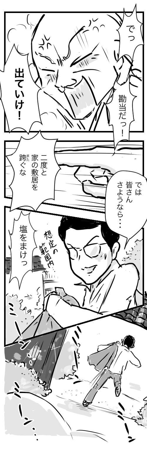 山田11-6勘当