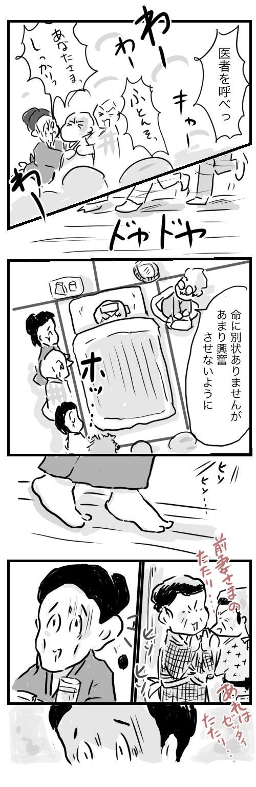 山田11-6たたり