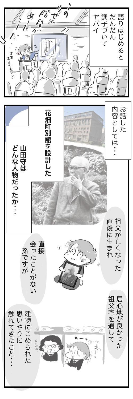 熊本レポ4−1−2