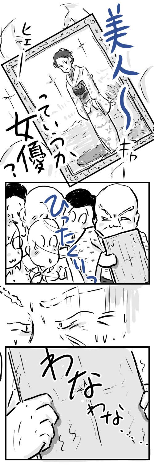 山田11-3−3