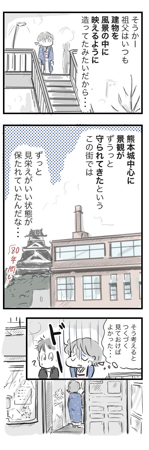 熊本レポ6−1−4
