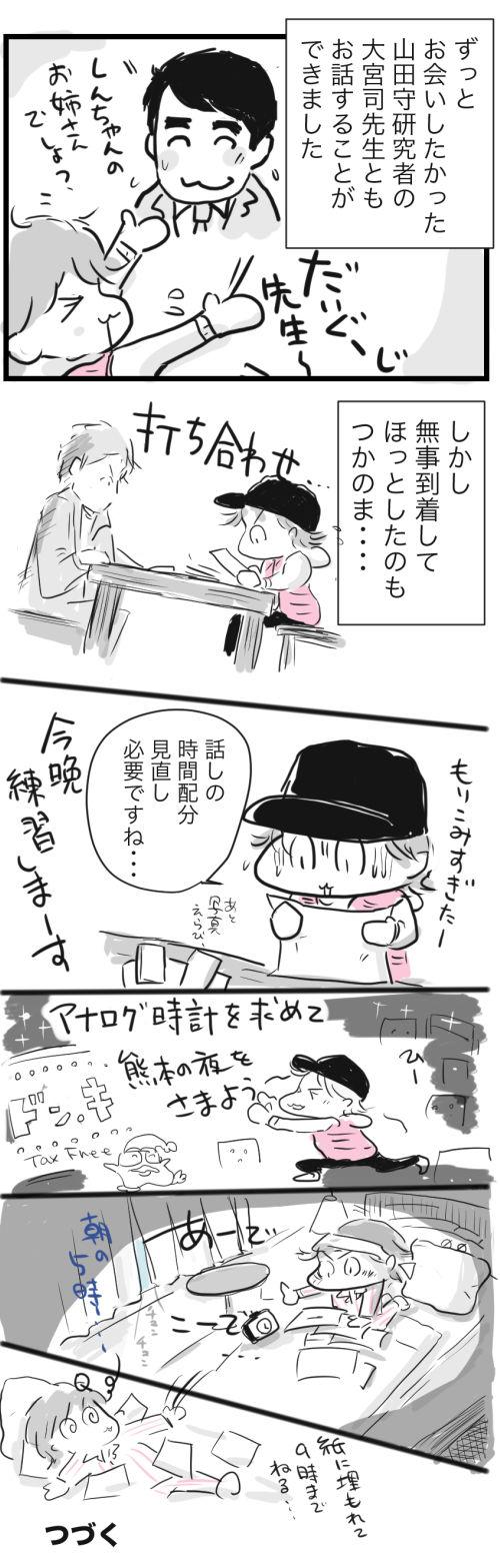 熊本レポ3−4