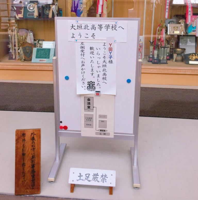 大垣高校歓迎写真