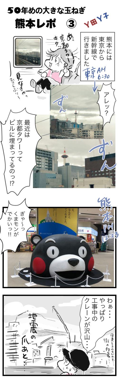 熊本レポ3−1