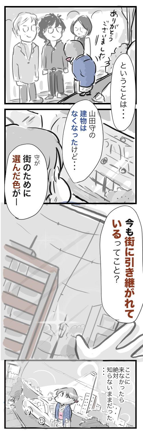 熊本レポ6−2−42