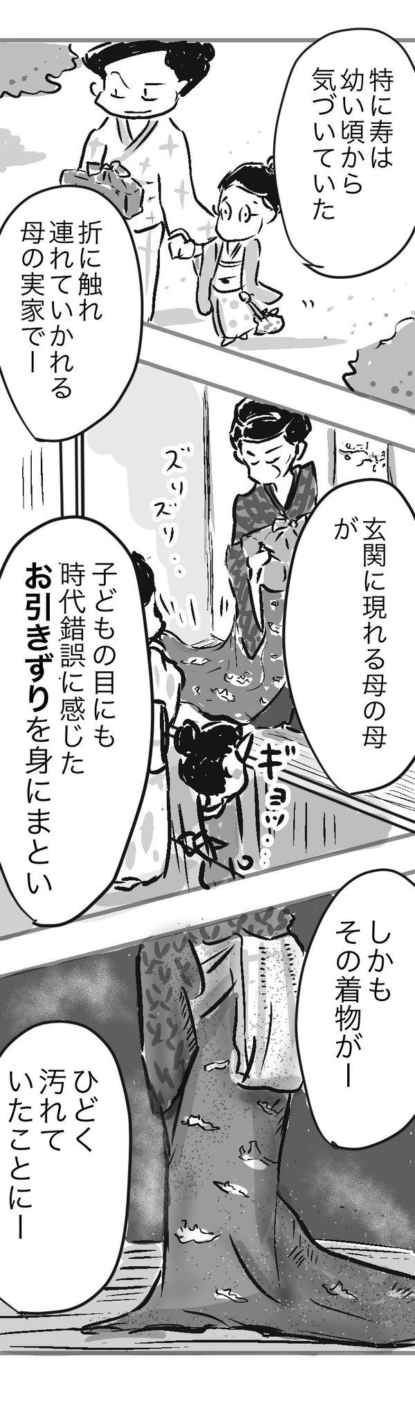 金沢3-5−4