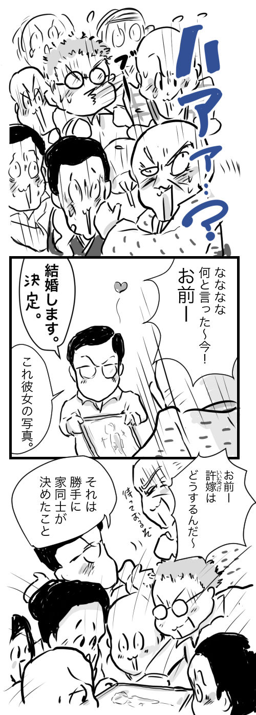 山田11-3−2